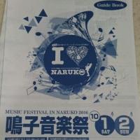 鳴子温泉 ジャズフェスティバル