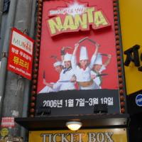 韓国旅行記~観劇編☆『NANTA』