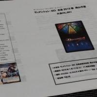 全最2015春岡山予選上位デッキ大公開!!