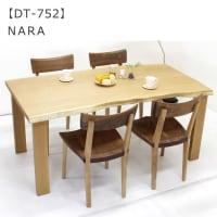 【撮影報告】楢 一枚板 ダイニングテーブル を撮影致しました。【DT-752】