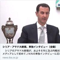 シリアアサド大統領は日本政府が過去の真面目な政府になって欲しいと【大統領辞めれ!と言った現政府】