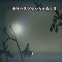 『 西行の忍びせつなや春の月 』恋知交心qx2412