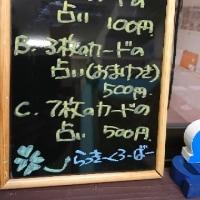 【イベント】桑名市、お宝市番館さまでワンコイン占いやります。【5月3、4日】