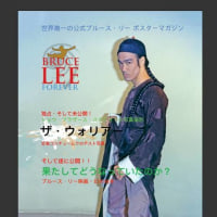 「BRUCE LEE FOREVER」最新号「ザ・ウォリアー」特集号日本語版、発売迫る!!