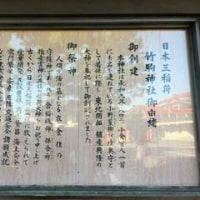 竹駒神社(平成28年11月5日)