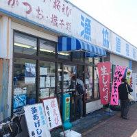 静岡市用宗漁協です。