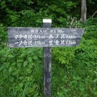 谷川岳馬蹄型反時計回りへ