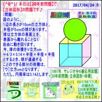 [20年前問題]【立体図形】[サレジオ中1997年]その2【算数・数学】[受験]【算太数子】