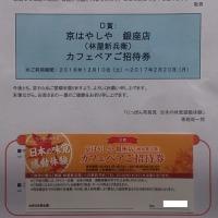 日本の味覚感動体験 懸賞生活
