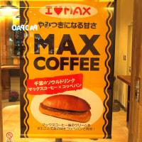 食べるマックスコーヒー