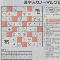 漢字入りノーマルクロス解答
