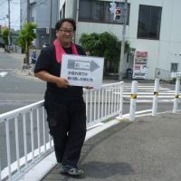 2017 高川連合町会スポーツハイク