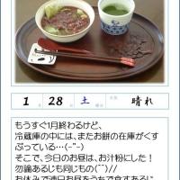 170128 お昼におしるこ(^^;)
