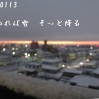 0113 目覚めれば雪