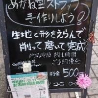三木市緑が丘  安田眼鏡店さん。