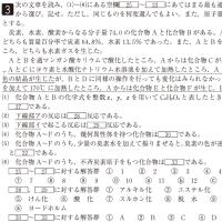 近畿大学・理工学部・化学 3