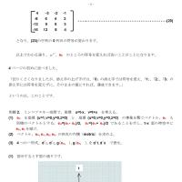 12月7日 一般相対性理論への準備- - -テンソル(その9)
