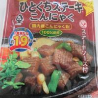 胸チキンカレー風味ソテー