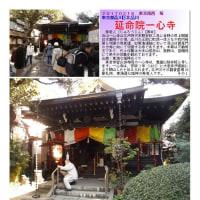 散策 「東京南西部-397」  延命院一心寺