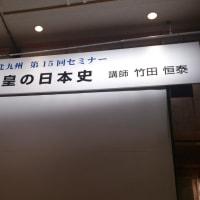 先日の竹田恒秦先生の講演会の参加。