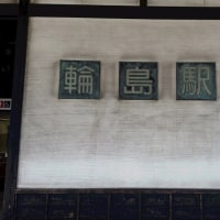 能登旅行⑤ 輪島駅編