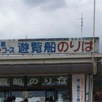 ちょこっと二人旅5〜芦ノ湖周辺〜