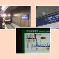 京阪中之島線オープン