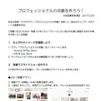 NHK プロフェッショナル 私の流儀をセミナーで作ってみた!