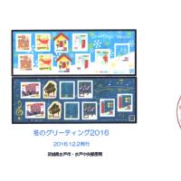 ぶらり旅・水戸中央郵便局(冬のグリーティング)