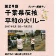 反核リレーと平和行進(7.18習志野市内)