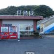 東浜(鳥取県)ひがしはま