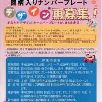 7月3日まで再募集してます!→「世田谷区オリジナル図柄入りナンバープレート」デザイン再募集!