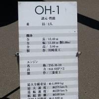第29回 札幌航空ページェント