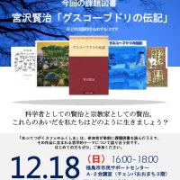 12月は宮沢賢治で哲カフェだあっ!