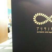 たくさんの予定をこなし明日東京から帰ります。