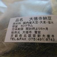 雪紫の「大徳寺納豆」と和久傳の「ちりめんじゃこ」