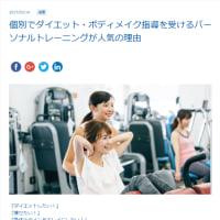 オンラインパーソナルトレーニング【Fizit】トレーナーコラム配信中