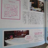 「Sumai(住まいの設計)」連載記事にて、お恥ずかしながら…