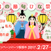 ひなまつり 2017 【gremz】