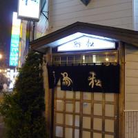 道東必食グルメ【2】鳥松のザンギ