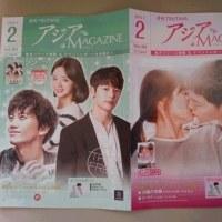 「TSUTAYAアジアMAGAZINE 2月号」