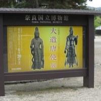 平城京遷都1300年記念 「大遣唐使展」 奈良国立博物館