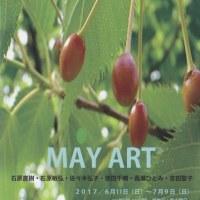 MAY ART展のお知らせ