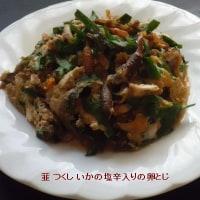 生の野草サラダの試食♪