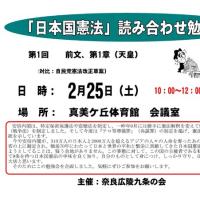 [日本国憲法」読み合わせ会