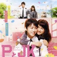 映画「PとJK」 日本語字幕上映のご案内