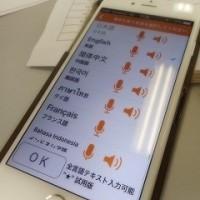多言語アプリ
