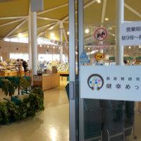 農産物直売所「健康めっけ」