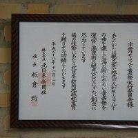 北日本新聞地域社会賞受賞しました。