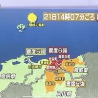 〔地震〕鳥取県倉吉市などで震度6弱、津波の心配なし
